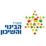 לוגו משרד הבינוי והשיכון