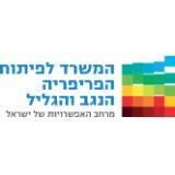 לוגו המשרד לפיתוח הפריפריה הנגב ונגליל