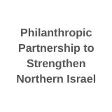 לוגו השותפות הפילנתרופית לחיזוק צפון ישראל